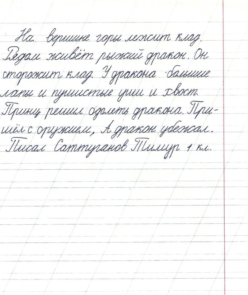 Курсы центра подготовки к ЕГЭ, ОГЭ, репетиторы в Одинцово: Курс «Красивый почерк» (каллиграфия) в Одинцово