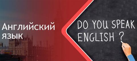 Курсы центра подготовки к ЕГЭ, ОГЭ, репетиторы в Одинцово: Английский для младших школьников в Одинцово
