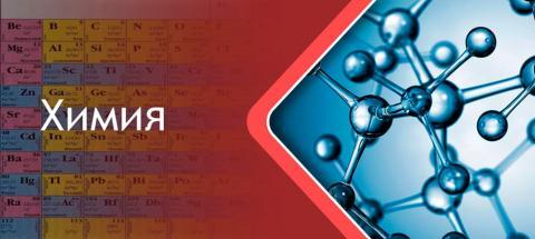 Курсы центра подготовки к ЕГЭ, ОГЭ, репетиторы в Одинцово: Курсы подготовки к ЕГЭ по химии с репетитором в Одинцово