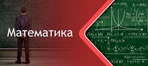 Курсы центра подготовки к ЕГЭ, ОГЭ, репетиторы в Одинцово: Курсы подготовки к ЕГЭ по математике с репетитором в Одинцово