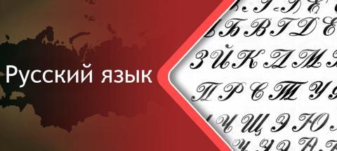 Курсы центра подготовки к ЕГЭ, ОГЭ, репетиторы в Одинцово: Курсы подготовки к ЕГЭ по русскому языку с репетитором в Одинцово