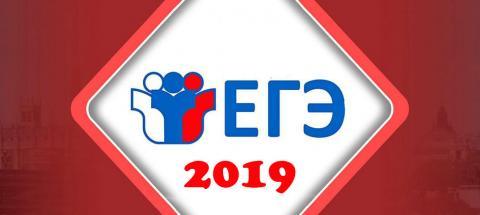 Курсы центра подготовки к ЕГЭ, ОГЭ, репетиторы в Одинцово: Изменения в ЕГЭ в 2019 году