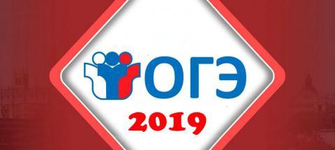 Курсы центра подготовки к ЕГЭ, ОГЭ, репетиторы в Одинцово: Изменения в ОГЭ в 2019 году