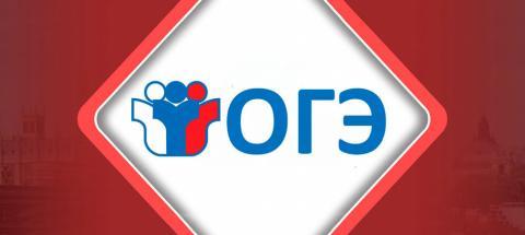 Курсы центра подготовки к ЕГЭ, ОГЭ, репетиторы в Одинцово: Пробный ОГЭ для 9 класса в Одинцово